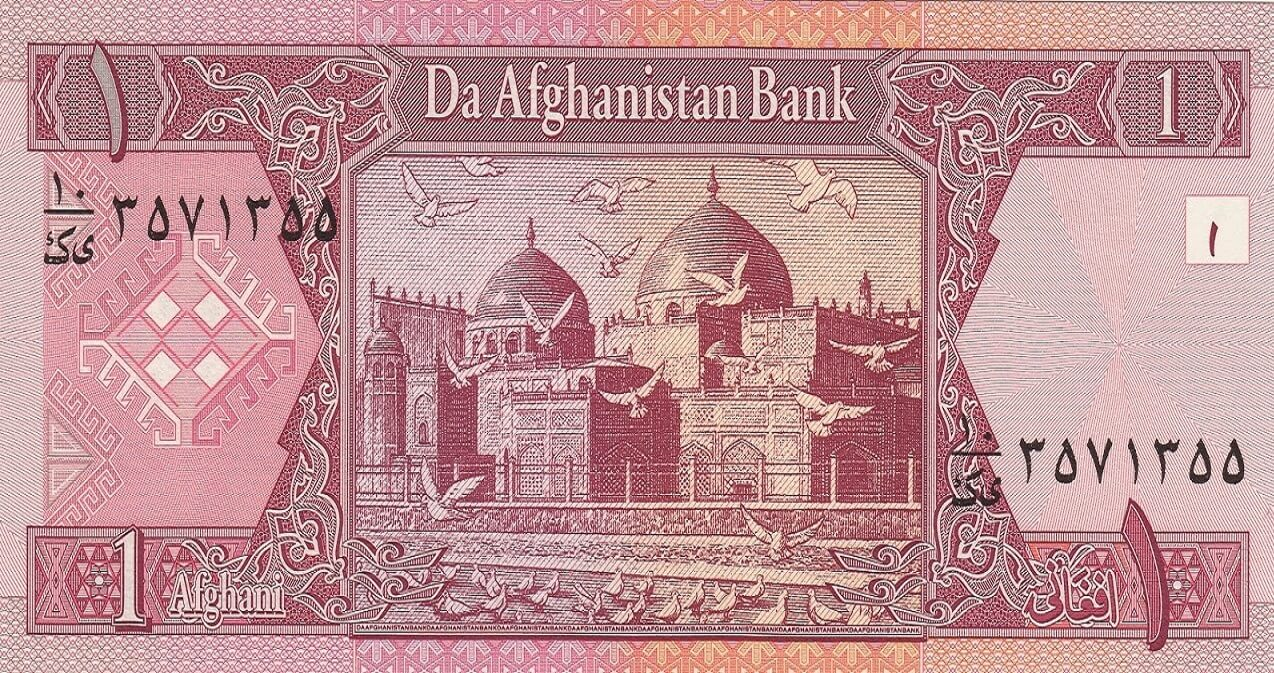 1 Afghani Bank Note - UNCirculated