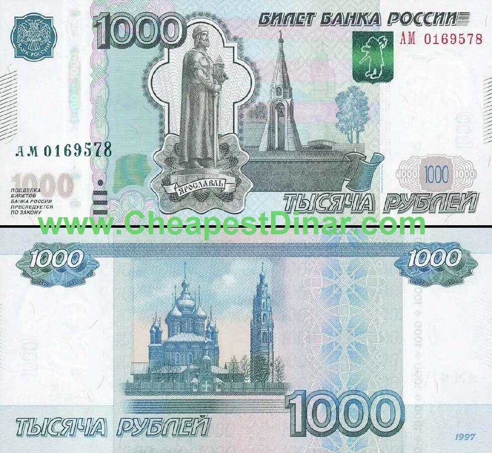 1,000 Russian Ruble - 1,000 RUB - UNCirculated