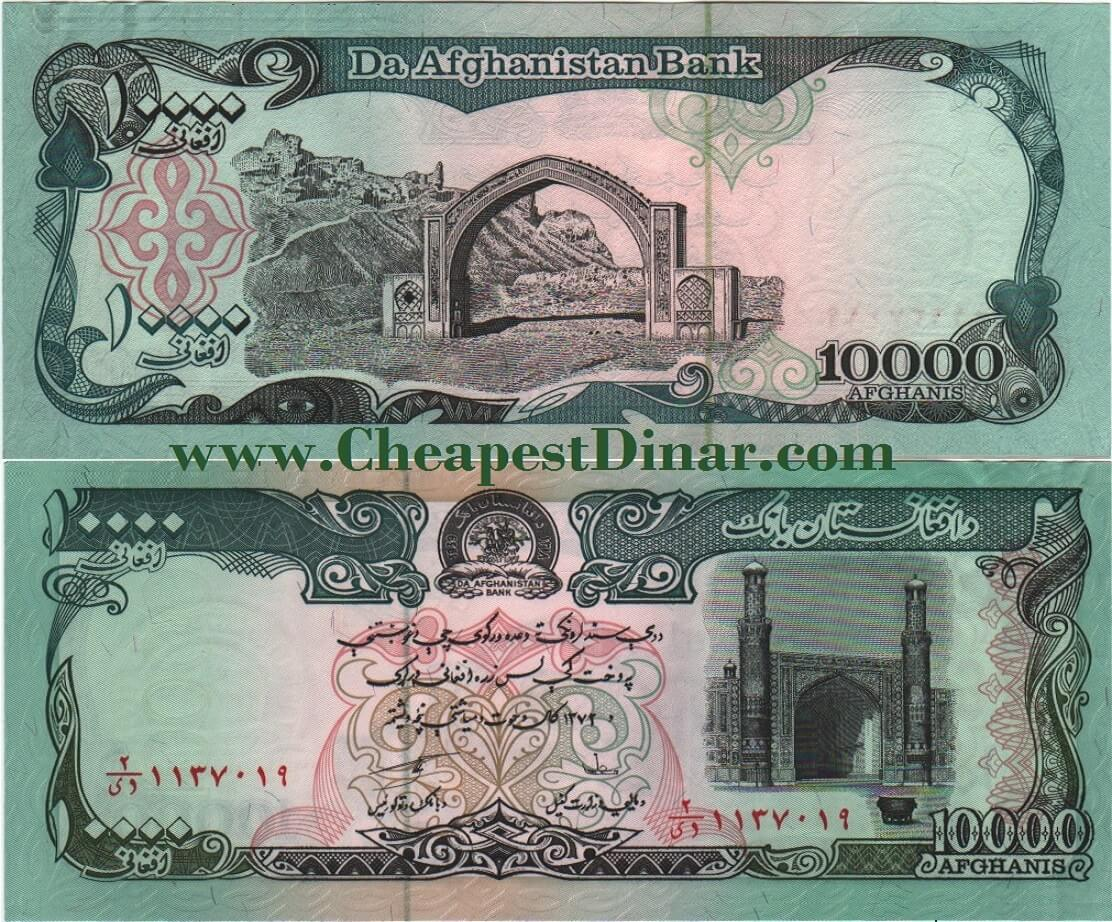 10,000 Afghan Afghani - Circulated