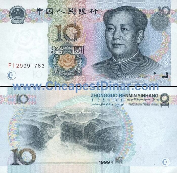 10 Chinese Yuan - UNCirculated