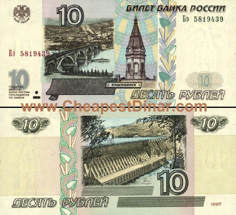 10 Russian Ruble Notes - UNCirculated