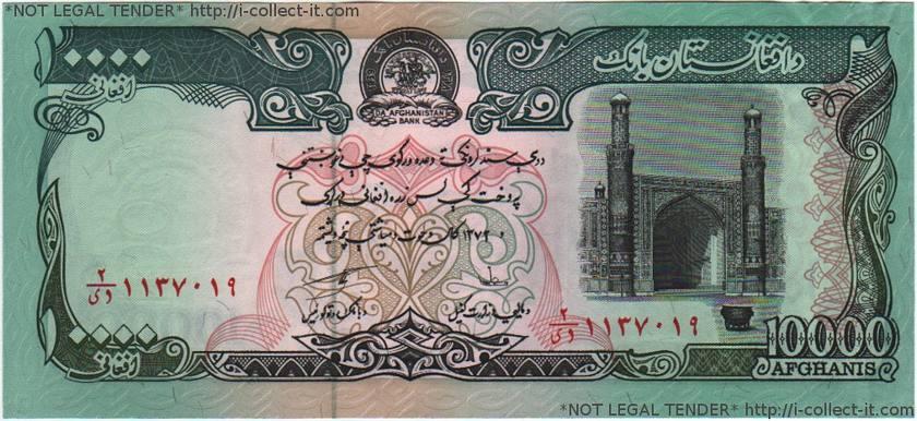10k Afghani Note