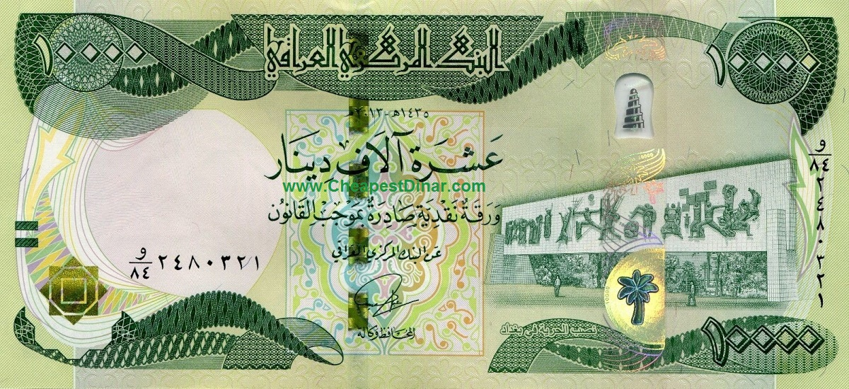 10 000 Iraqi Dinar Banknote Important Message Prices Are Being Updated The Price Curly Shown Is Not You Will Pay